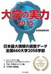 004656大学の実力2015.jpg