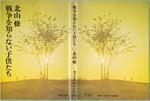 100407戦争を知らない子供たち北山 修 角川書店1971.jpg