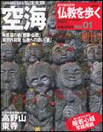 14511週刊 仏教を歩く[改訂版] 1号.jpg