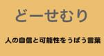 20141031_1377881植松努.png