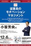 20171206p 株式会社リンクアンドモチベーション 代表取締役会長.jpg