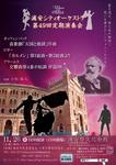 49teiki_image浦安シティオーケストラ 第49回定期演奏会.png