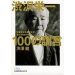 51Jlg1IzWNL__SS500_渋沢栄一 100の訓言 (日経ビジネス人文庫) [文庫].jpg