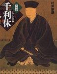 51R49YXMRZL千家流茶の湯の開祖・千利休、豊臣秀吉の怒りに触れ、切腹。70歳(1591).jpg