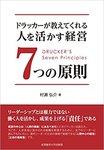 51TAsUwtzrL._SX346_BO1,204,203,200_ドラッカーが教えてくれる 人を活かす経営7つの原則 .jpg