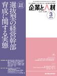 761215_l12.03.03月刊誌『企業と人材』へ寄稿♪.jpg