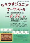 800うらやすジュニアオーケストラ 第4回定期演奏会.jpg