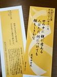 DSC05617荒木田守武.jpg