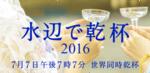 乾杯2016.png