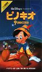Pinocchio-200ピノキオ(1940).jpg