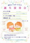 b9f36ac6-s浦安ユースオーケストラ .jpg