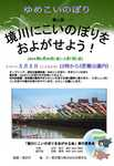 content_image「境川にこいのぼりを泳がせる会」実行委員会.jpg
