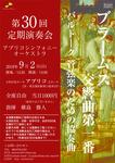 geventf2e0ff68アプリコシンフォニーオーケストラ第30回定期演奏会.jpg