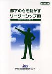 goodsI-89_3部下の心を動かすリーダーシップ‐面白リーダーのすすめ‐.jpg