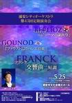 img_0浦安シティオーケストラ.jpg