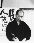 mitsuo2相田みつを(書家).jpg